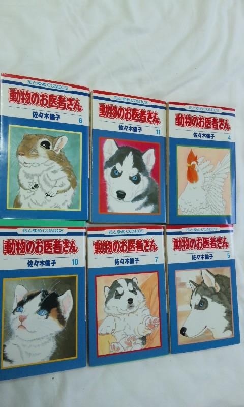 20年ぶりの漫画本